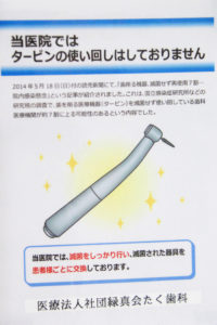 札幌市豊平区 たく歯科 当医院ではタービンの使い回しはしておりません