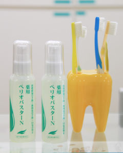 札幌市豊平区 たく歯科 当院で提供している歯周病対策グッズ