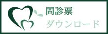 札幌市豊平区月寒中央通 たく歯科 問診票ダウンロード