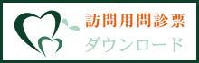 札幌市豊平区月寒中央通 たく歯科 訪問用問診票ダウンロード
